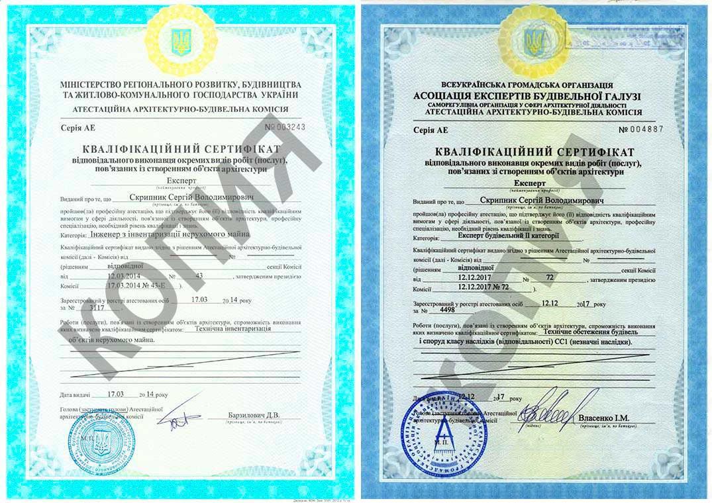 afde48d0f1381c Технічний паспорт на будинок, дачу | Приватне БТІ