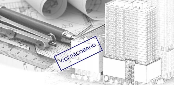 Получение разрешения на начало строительств