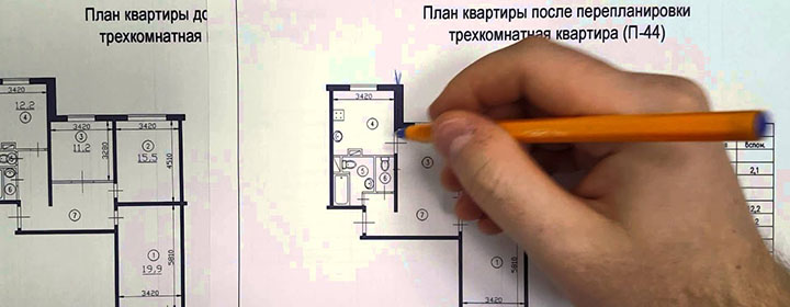 Перепланировка трехкомнатной квартиры в панельном доме: согласование нового плана жилья