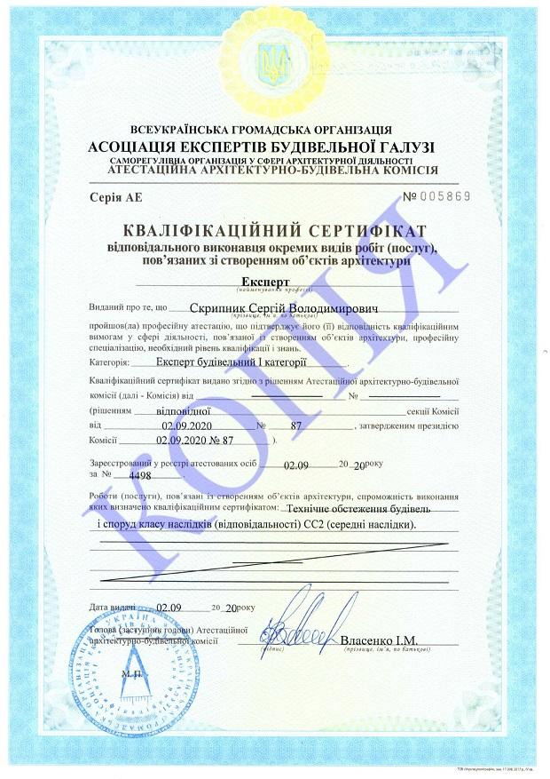 Кваліфікаційний сертификат эксперта по техническому обследованию